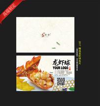龙虾球名片设计