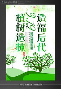 绿色创意3.12植树节海报模板设计