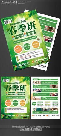 绿色春季班教育机构中高考辅导班招生宣传单