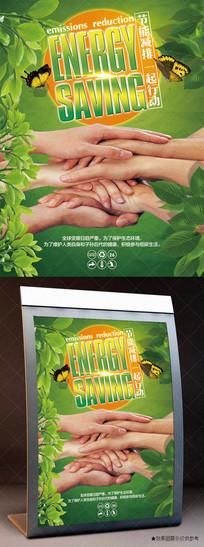 绿色环保节能减排PSD海报
