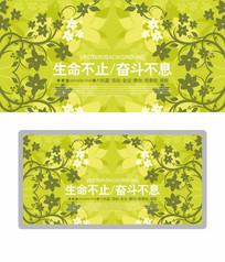 绿色植物企业文化展板背景板设计
