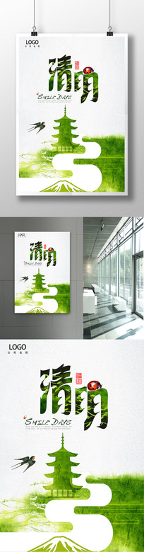 清明节促销海报设计模板