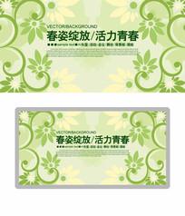清新春意活动展板背景板设计