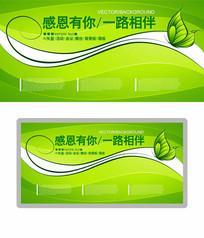 清新唯美绿色展板背景板设计