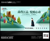 清晰时尚创意住宅地产别墅宣传画面设计
