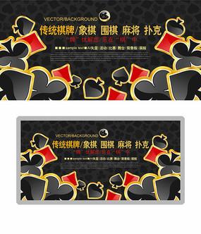棋牌文化展板背景板设计