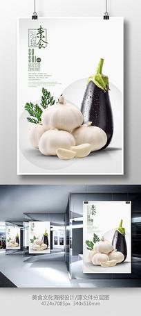 商场超市蔬菜素食海报设计