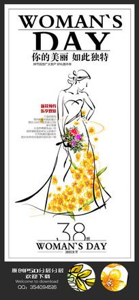 时尚创意三八38妇女节促销海报设计