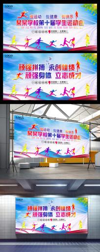 时尚校园运动会展板设计