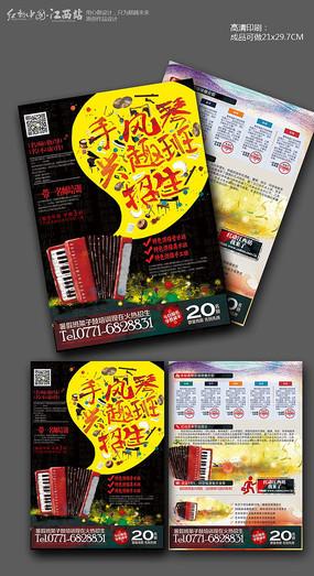 手风琴暑期兴趣班招生宣传单设计