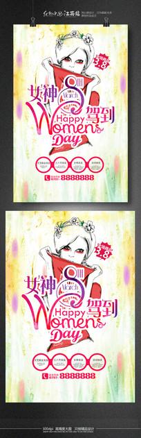 手绘人物三八妇女节促销海报设计