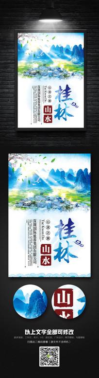 水彩创意桂林山水甲天下旅游海报设计