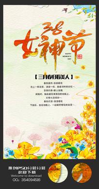 水彩三八妇女节女神海报设计