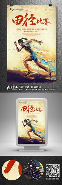 水墨田径比赛宣传海报