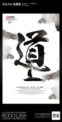 水墨中国风道文化海报设计