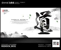 水墨中国风道字文化海报设计