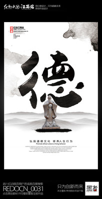 水墨中国风德字文化海报设计