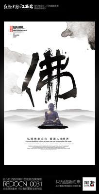 水墨中国风佛字文化海报设计