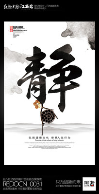 水墨中国风静字文化海报设计