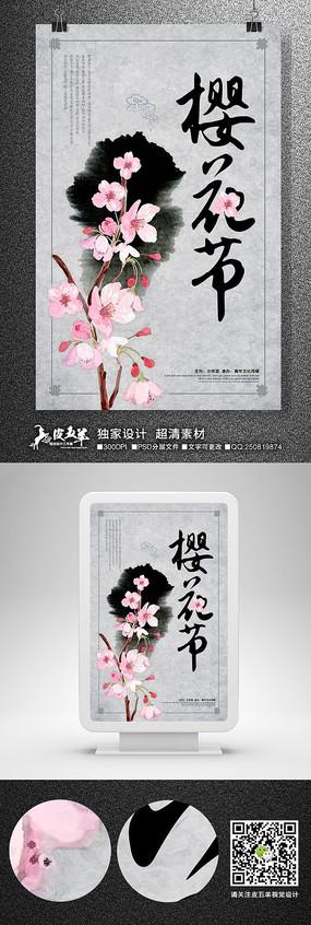 水墨中国风樱花节宣传海报