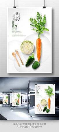 素食主义海报设计
