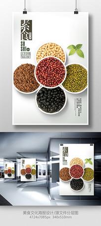 素食主义文化五谷杂粮海报设计