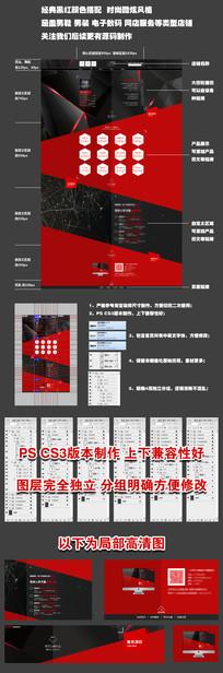 天猫黑红时尚酷炫店铺首页模版