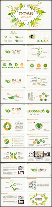 完整框架绿色清新岗位竞聘个人简历PPT模板