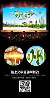 唯美贵州旅游宣传海报设计
