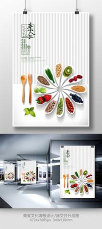 唯美素食餐厅海报设计