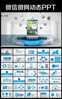 微信营销方案2017年ppt模板公众平台
