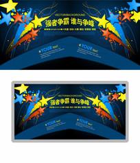 五角星电子竞技比赛展板背景板设计