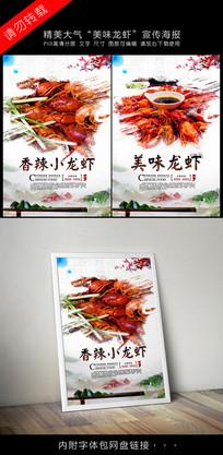 香辣龙虾美食宣传海报
