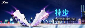 鞋特步banner海报