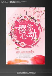 樱花节促销海报
