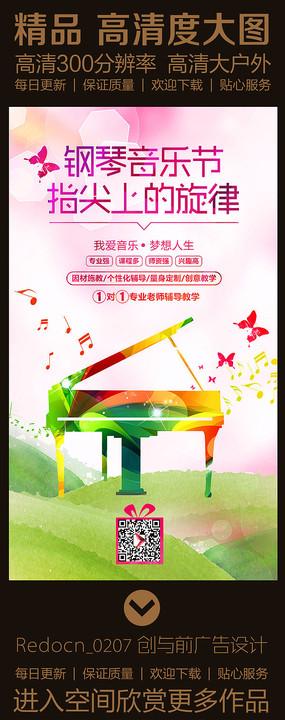 指尖上的旋律钢琴培训招生海报