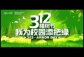 植树节活动宣传展板背景
