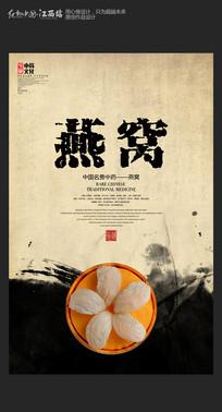 中国风补品燕窝海报设计