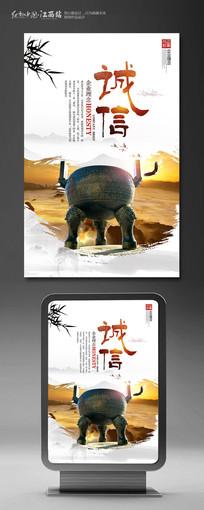 中国风诚信企业文化展板设计