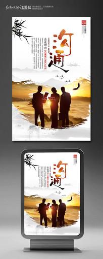 中国风沟通企业文化展板设计