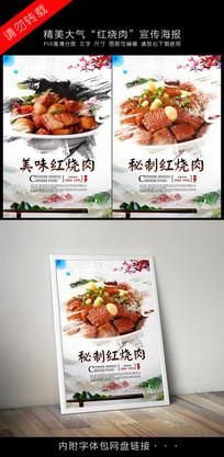 中国风红烧肉美食海报