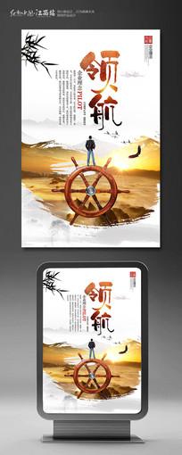 中国风领航企业文化展板设计