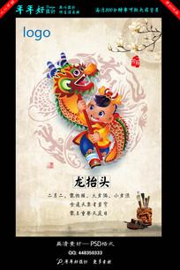 中国风龙抬头佳节