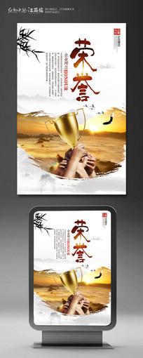 中国风企业荣誉奖杯企业文化展海报