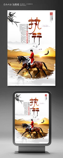 中国风执行企业文化挂画设计