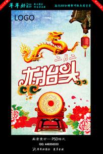 中國龍抬頭佳節