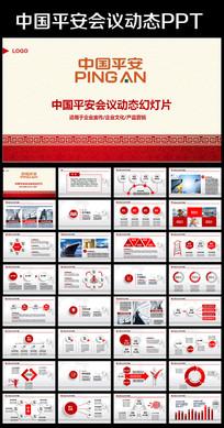 中国平安保险动态ppt扁平化模板