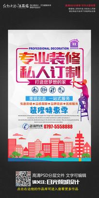 专业装修私人订制海报设计 PSD