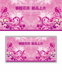紫色春暖花开展板背景板设计