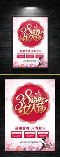 38妇女节创意海报设计